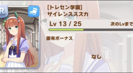 【ウマ娘】サポートカード:サイレンススズカ